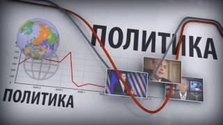 видео Рубль свободен!День милицииВячеславМальцевПлохие новости10