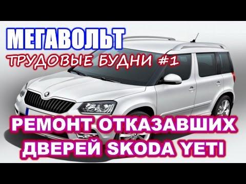 видео: МЕГАВОЛЬТ - Трудовые будни #1 - Ремонт отказавших дверей skoda yeti