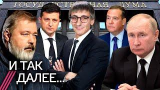 Путин против Муратова. Медведев пишет про Украину. Лукашенко против телеграм-каналов