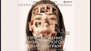 Продвижение личных блогов в Инстаграм пошаговое руководство  Александра Митрошина (аудиокнига)