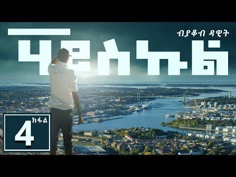 HIGH SCHOOL | ሃይስኩል - EP04 SE04 New Eritrean Series Story 2018 by Yacob Dawit