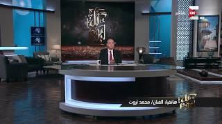 فيديو: فنان مصري اشترى قميص ميسي بنصف مليون جنيه.. تعرف على السبب