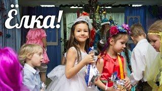 Новогодняя ёлка! Детский праздник в клубе Ариадна 26.12.2015