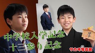 中学校入学と着物で十三詣り記念撮影 米沢市の写真スタジオ