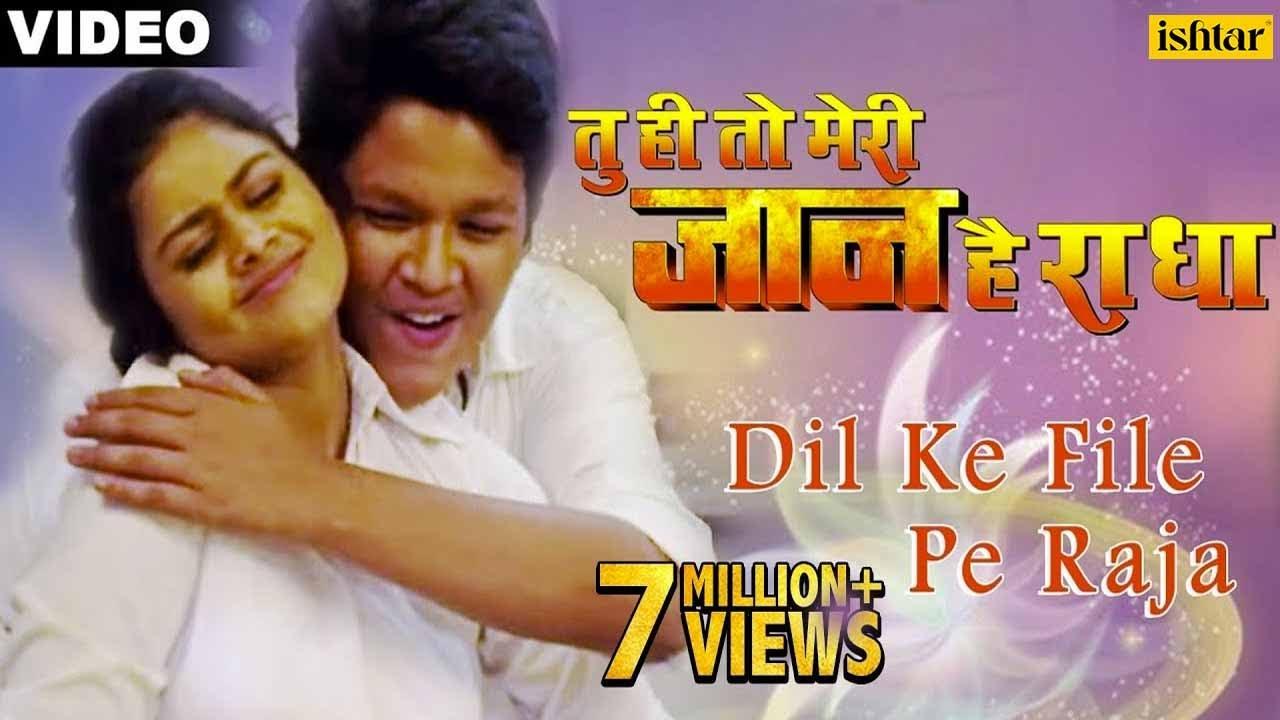 Dil Ke File Pe Raja Full Video Song Tu Hi To Meri Jaan Hain Radha Rishabh Kashyap Tanushree Youtube