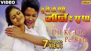 Dil Ke File Pe Raja - Bhojpuri Hot Song (Tu Hi To Meri Jaan Hain Radha)