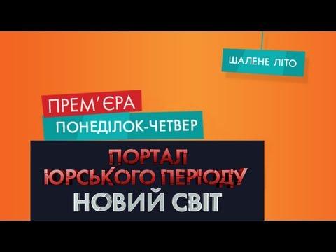 Премьера на НЛО tv - Портал юрского периода: новый мир
