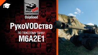 Тяжелый танк М6А2Е1 - рукоVODство от OsipGood [World of Tanks]