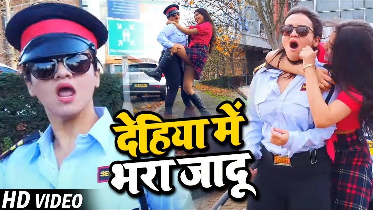 #VIDEO | देहिया में भरा जादू | #Vinod Bedardi , #Priti Raj Jaglor | Bhojpuri Hit Song 2021