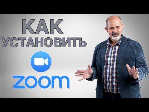 Как скачать и установить программу ZOOM