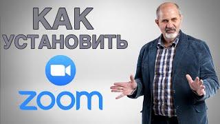 Как установить программу ZOOM