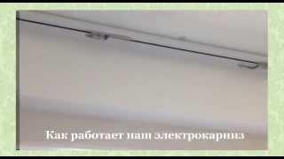 Электрокарниз textile-details.ru(, 2014-03-31T09:58:34.000Z)