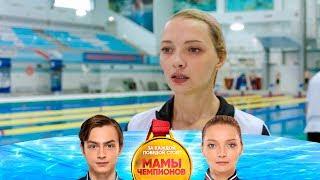 Вера спасла пловца | Мамы чемпионов