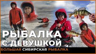 Рыбалка с девушкой Ловим окуня и сорогу со льда