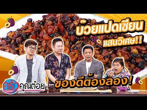 เกี๊ยวหมูตู้ม !! ร้านเฮียเพ้งเป็ดย่าง - วันที่ 13 Nov 2019 Part 1/2