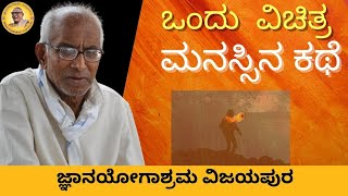 The Story of a Strange mind - Narrated by Sri Siddheshwar Swamiji