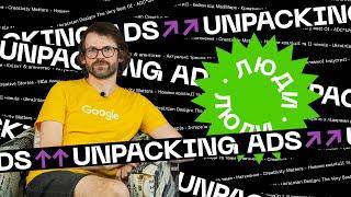 Виктор Шкурба [isdgroup] - креатив и возможности современных технологий | Unpacking Ads