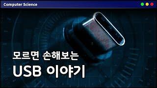 모르면 손해보는 USB 이야기 - 1