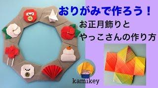 折り紙でお正月のリース飾りを作りましょう。「やっこさん」の作り方をご紹介しています。他の折り紙作品の折り方動画のリンクは下をご覧ください。 ☆創作折り紙 kamikey ...