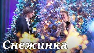 Дмитрий Маликов & Юлианна Караулова - Снежинка (Голубой огонёк)
