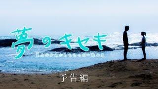 【予告編】 映画 「夢のキセキ」 里山の少女からもらった一粒の光 茨城...