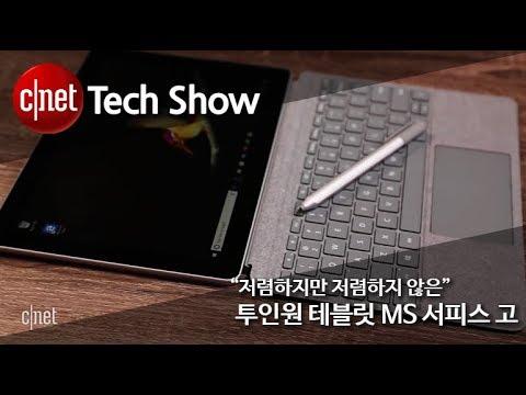 """""""저렴하지만 저렴하지 않은?"""" 투인원 테블릿 MS 서피스 고"""