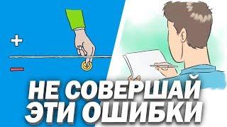 5 ОШИБОК ЛИЧНЫХ ФИНАНСОВ. Финансовая грамотность