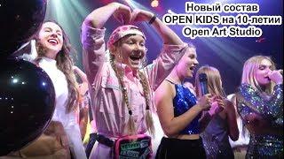 Новый состав OPEN KIDS на 10-летии Open Art Studio ПРЕМЬЕРА КЛИПА от Milena Way