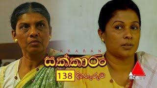 Sakkaran | සක්කාරං - Episode 138 | Sirasa TV Thumbnail