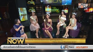 "Repeat youtube video Entertainment Now (08 มิ.ย. 58) 4 สาวงาม ""Miss Grand Thailand 2015"""