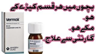 Syrup vermox uses to all tipes of worms details in Urdu Hindi