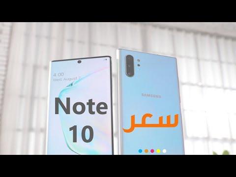 سعر سامسونج نوت 10 2019 في العديد من البلدان العربية