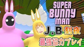 【コラボ】J.Bと一緒にSUPER BUNNY MAN!俺ら最強だから!うさぎになっても余裕っしょ!