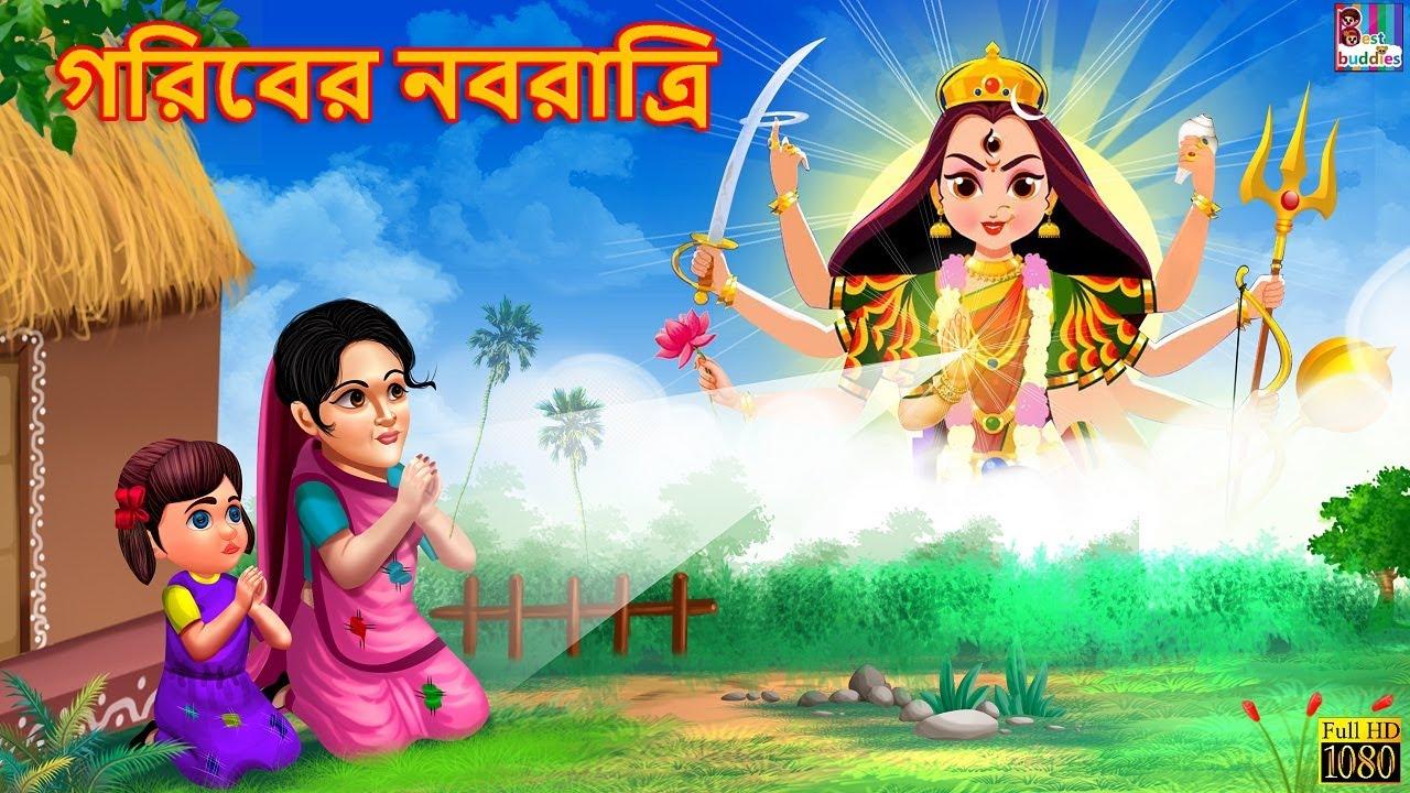 Download Garib ki Navratri | গরিবের নবরাত্রি | Bangla Stories | Moral Story | Bangla Golpo |Goriber Navaratri