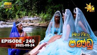 Maha Viru Pandu | Episode 240 | 2021-05-24 Thumbnail