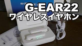 軽量シンプルなワイヤレスイヤホン G-EAR22