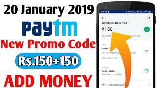 Paytm New Promo Code 2019 || Paytm Today Add Money Offer || Paytm New Add Money Promocode