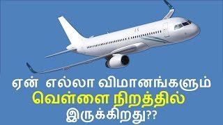 ஏன் எல்லா விமானங்களும் வெள்ளை நிறத்தில் இருக்கிறது?? | Why All Airplanes Are in White Color