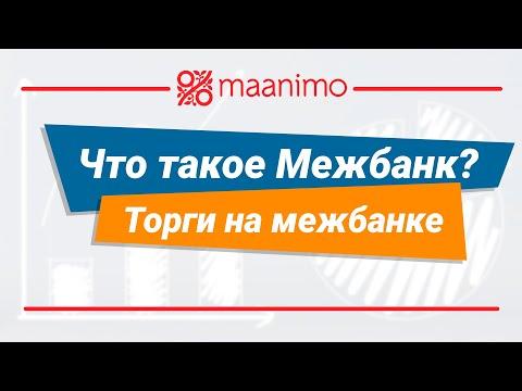 Что такое Межбанк Украины? Курс валют и торги на межбанке онлайн / Maanimo