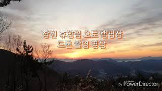 창원 휴양림 오토캠핑장 드론 촬영 영상