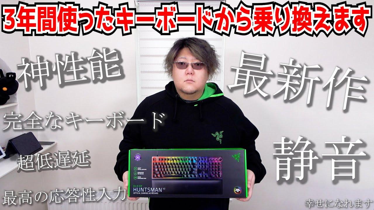 3年間使ったキーボードから乗り換えます。【Razer Huntsman V2 レビュー】