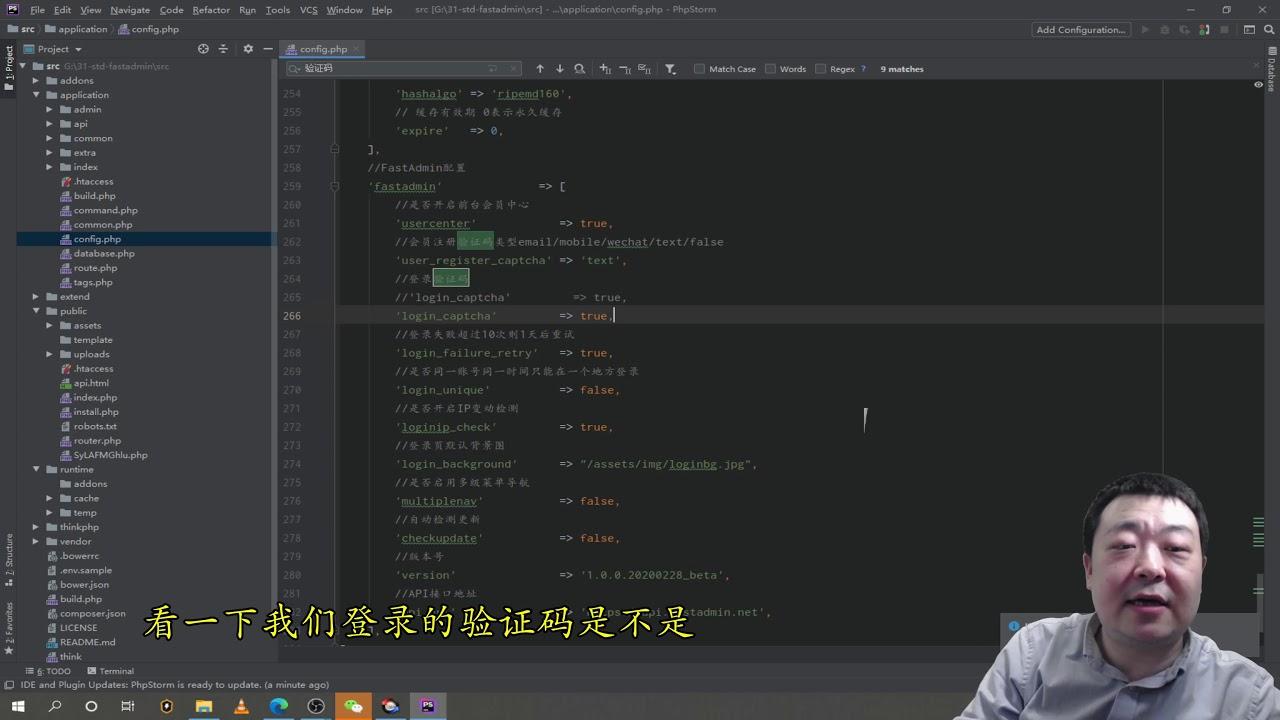 玺淄-PHP-FastAdmin培训教程-002-FastAdmin中config.php文件使用的两个案例