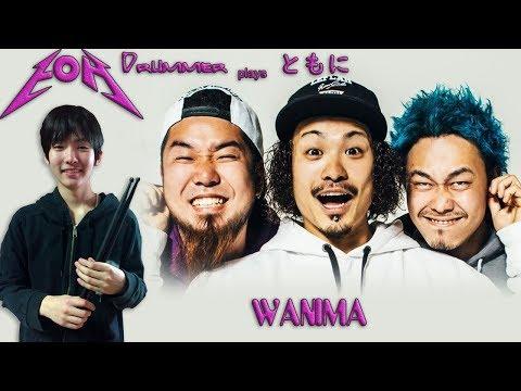 Wanima - Tomoni - Drum Cover