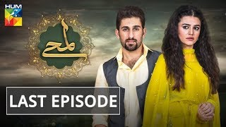 Lamhay Last Episode HUM TV Drama 22 January 2019