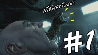 Aliens vs. Predator (Alien) : น้องAสุดน่ารัก #1
