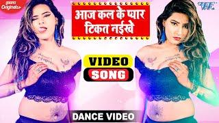 #Dance Video | आज कल के प्यार टिकत नईखे | #Sanjana ने कर दिखाया भोजपुरी का पहला खतरनाक डांस | 2021