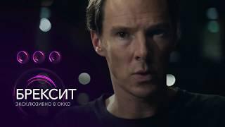 Брексит (Драма, политика/ Великобритания/ 16+/ в кино с 14 марта 2019)