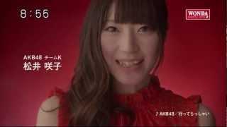 AKB48 松井咲子 ワンダ モーニングショット CM 「メッセージ篇」