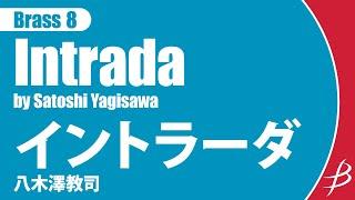 【金管8重奏】イントラーダ/Intrada for Brass Octet/八木澤教司/Satoshi Yagisawa
