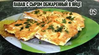 Лаваш с сыром обжаренный в яйце быстрый рецепт за 6 минут